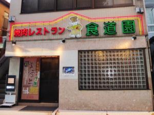 焼き肉レストラン食道園、外観