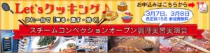Let'sクッキング!これ一台で「煮る蒸す焼く」スチームコンベクションオーブン調理実習実演会